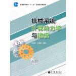机械系统计算动力学与建模(普通高等教育十一五国家级规划教材)