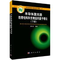 半导体激光器能带结构和光增益的量子理论(下册)