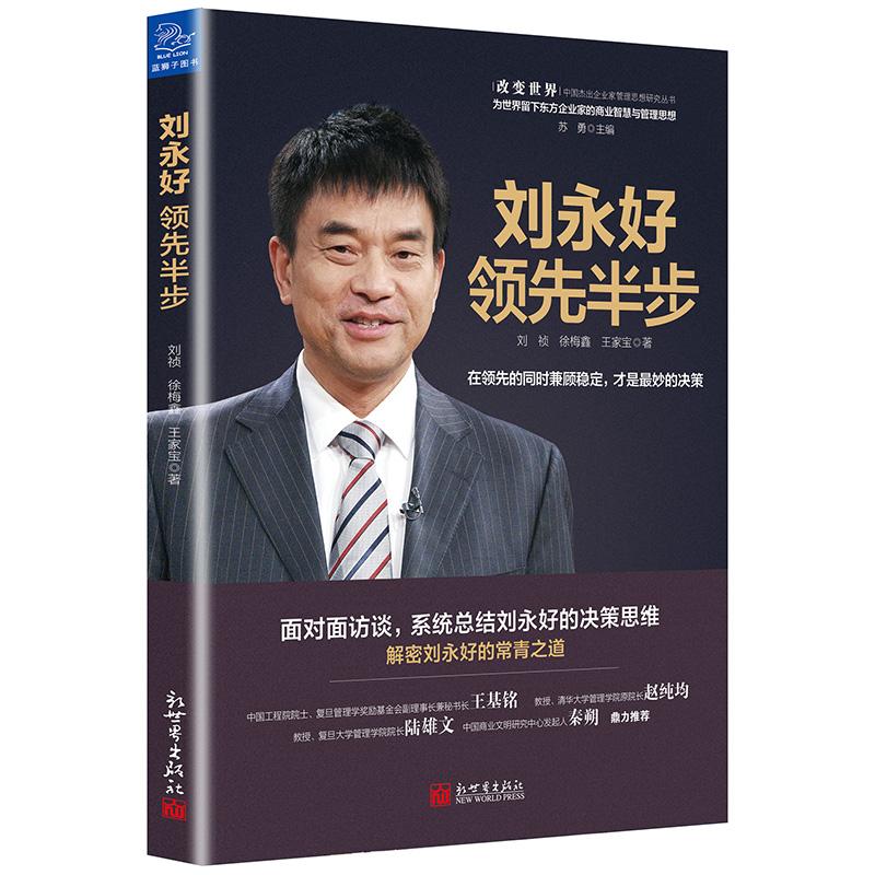 刘永好:领先半步 (面对面访谈,系统总结刘永好的决策思维! 解密刘永好的常青之道!)