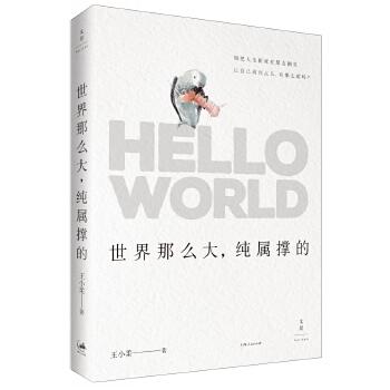 世界那么大,纯属撑的(pdf+txt+epub+azw3+mobi电子书在线阅读下载)