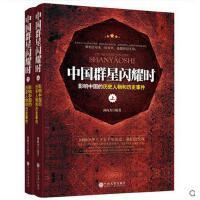 中国群星闪耀时-影响中国的历史人物和历史事件