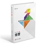 经营(陈春花文集 第二集 商业评论1 企业经营 经营增长、营销战略)