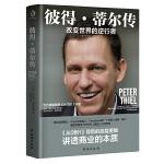 """彼得・蒂尔传:改变世界的逆行者(埃隆・马斯克强推的商业逻辑,""""Paypal黑帮""""教父彼得・蒂尔改变世界的逆行之路)"""
