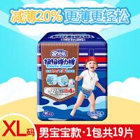 安儿乐拉拉裤XL码学步裤19片 新品男宝成长裤 加大号夏季扭扭弹力裤