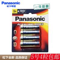 【支持礼品卡+4粒包邮】松下 5号4节AA碱性干电池 LR6BCH/4B 高性能 电动玩具 遥控器 手电筒 血糖仪 键