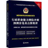 行政职业能力测验冲刺预测套卷及点拨精讲 法律出版社