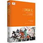 国家教育部推荐读物:三国演义 9787533681654