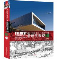 2011中国建筑与表现年鉴--最建筑表现III 办公与商业