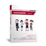 上海交通大�W健身�c健康指����――�\�优c�w重管理