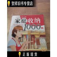 【二手旧书9成新】家庭收纳1000例 。, /(日)主妇之友社主编 ; 刘丹云等译 吉林科学技术出版社