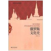 【二手旧书8成新】俄罗斯文化史 李明滨 北京大学出版社 9787301226100