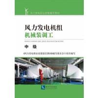 风力发电机组机械装调工:中级