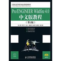 Pro/ENGINEER Wildfire 4.0中文版教程(第2版)