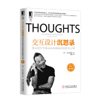交互设计沉思录:顶尖设计专家Jon Kolko的经验与心得(原书第2版)(UI设计丛书)