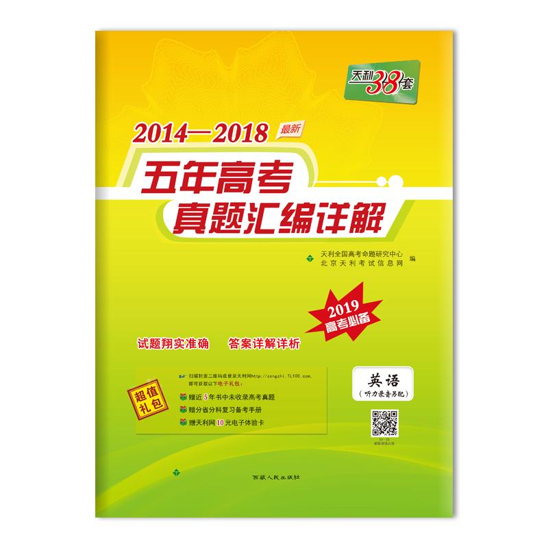 天利38套 2014-2018五年高考真题汇编详解 2019高考必备-英语配光盘