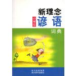 新理念小学生谚语词典