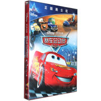 儿童卡通片DVD光盘 迪士尼动画片 赛车总动员DVD高清碟片