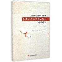 2013-2014成都市哲学社会科学规划项目成果选编