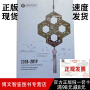 正版现货-2018-2019中国信托业社会责任报告