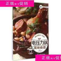 [二手书旧书9成新生活A]电压力锅美味食谱 /犀文图书 编 中国农业