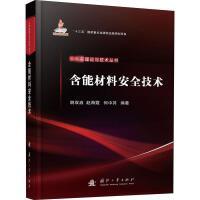 含能材料安全技术 国防工业出版社