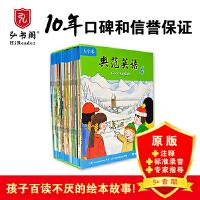 大字本典范英语4 风靡全球的少儿英语绘本英语启蒙读物