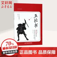 五轮书 华中科技大学出版社