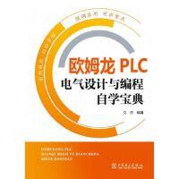 【二手旧书九成新】 欧姆龙PLC电气设计与编程自学宝典文杰著中国电力出版社9787512369023
