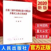 在第三届中国国际进口博览会开幕式上的主旨演讲(2020年11月4日)人民出版社