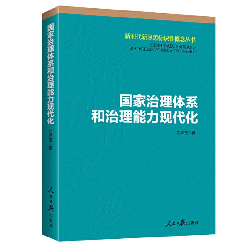 国家治理体系和治理能力现代化