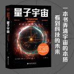 量子宇宙(世界公认的量子力学科普经典,一本书让你弄清楚宇宙的本质,看到科技的未来。升级译本!)
