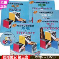 巴斯蒂安钢琴教程(三)(套装全5册)(附光盘) 第3套 钢琴教材书籍