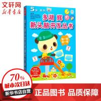 多湖辉新头脑开发丛书:5岁系列(套装共7册) 儿童益智游戏 左右脑开发 5-6-7岁学前智力开发