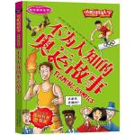 可怕的科学 科学新知系列:不为人知的奥运故事 儿童科普少儿百科全书自然探秘 7-8-9-10-15岁经典科学书籍儿童读