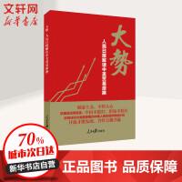 大势:人民日报解读中美贸易摩擦 人民日报出版社