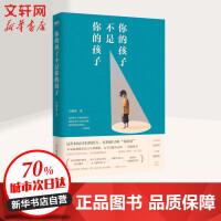 你的孩子不是你的孩子 中国友谊出版社