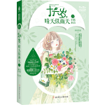 意林:小小姐花年锦时系列01--十六岁,晴天似雨天①·小镇来信