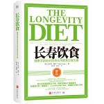 长寿饮食:健康活到老的简单实用营养饮食方案
