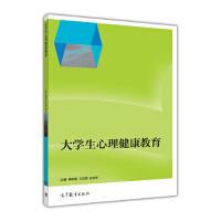 [二手旧书9成新]大学生心理健康教育韩宗邃,王亚男,徐兴虎 9787040410235 高等教育出版社