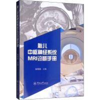 胎儿中枢神经系统MRI诊断手册 暨南大学出版社