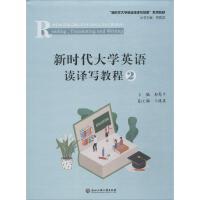 新时代大学英语读译写教程 2 浙江工商大学出版社