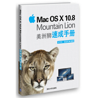 Mac OS X 10.8 Mountain Lion 美洲狮速成手册(从软件到硬件,从新手到高手,彻底掌握Mac OS