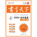 米骏书法字帖 初中英语七年级上册(人教)