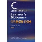 柯林斯英语学习词典(英语版)