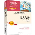 老人与海正版初中生必读世界名著外国小说小学生课外阅读书籍三年级课外书8-12岁四五六年级读物原著畅销儿童文学中文