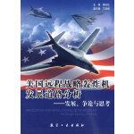 美国远程战略轰炸机发展道路分析--发展、争论与思考