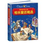 精灵鼠的奇幻之旅 格林童话精选 精装版