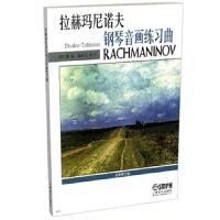 拉赫玛尼诺夫--钢琴音画练习曲