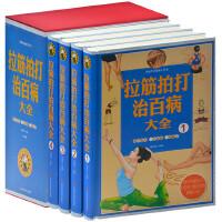 拉筋拍打治百病大全 精装全四册 拉筋拍打养生书籍 家庭保健健康书 国人健康长寿的保健方法