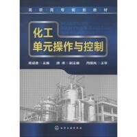 化工单元操作与控制 化学工业出版社